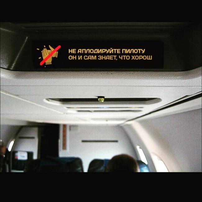 © LOJl1992 / pikabu     Нонасамом деле пилотам приятно слышать отбортпроводников, что