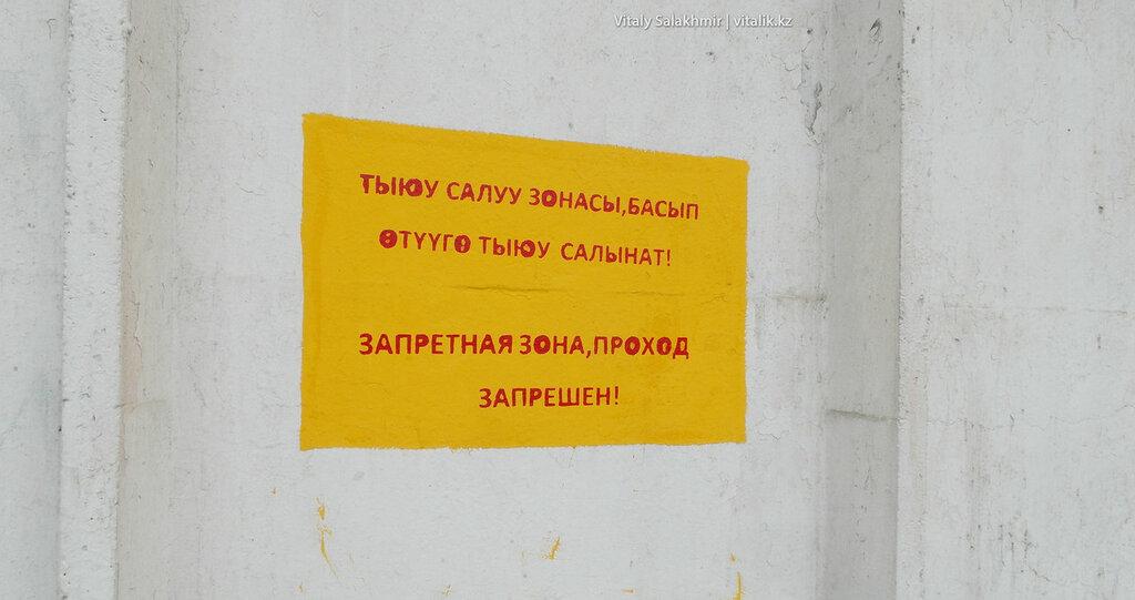 Запретная зона Ош