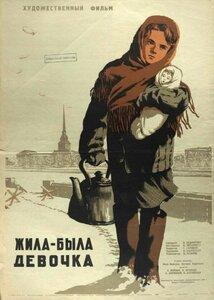 1944 Жила-была девочка