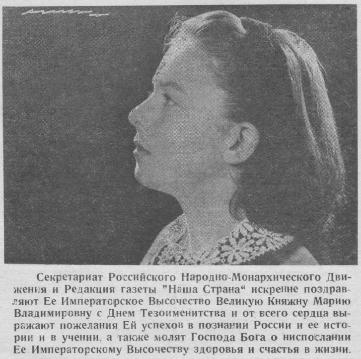 Наша страна-19680813-N965-Мария Владимировна