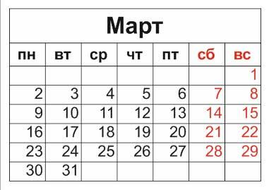 календарь на 2020 год март