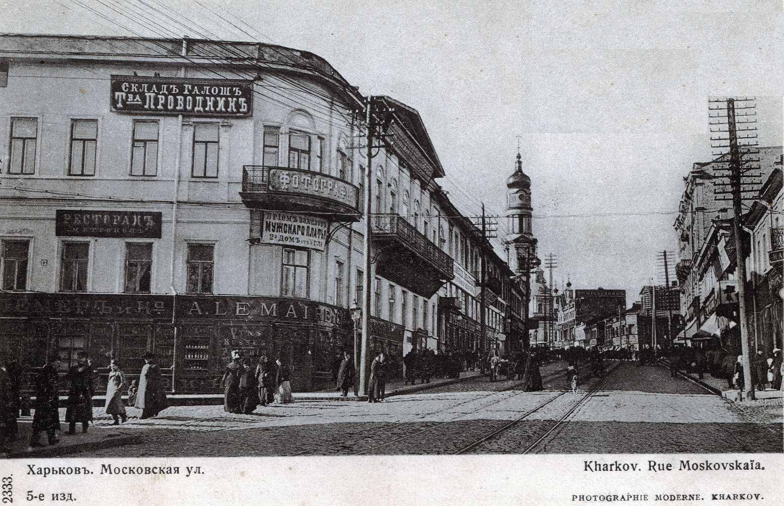 На углу Московской улицы и Петровскаго переулка