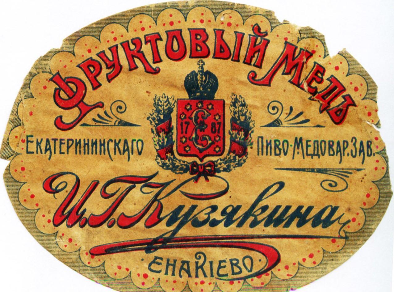 Фруктовый мёд И.Г.Кузякина