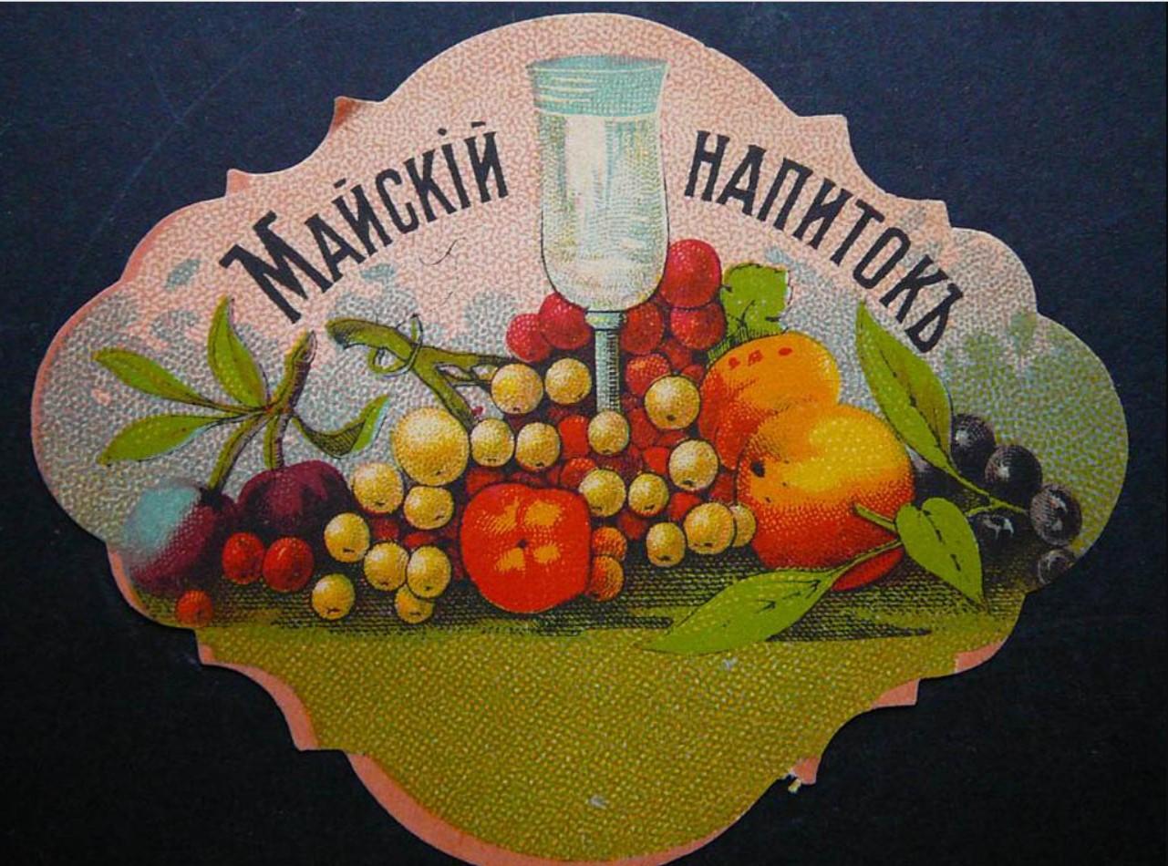 Майский напиток