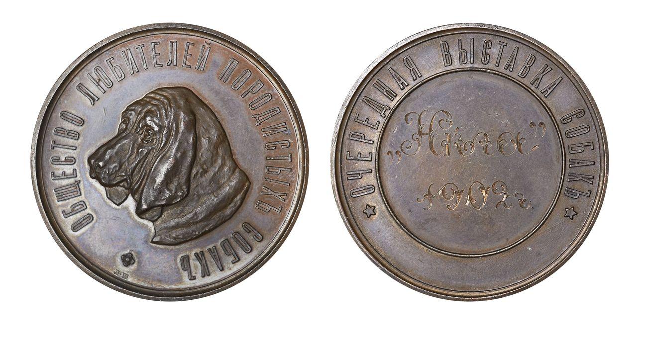 Наградная медаль Общества любителей породистых собак. 1902