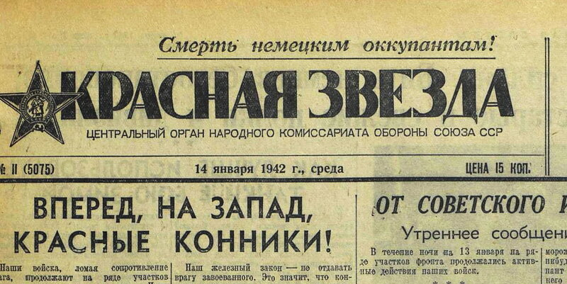 «Красная звезда», 14 января 1942 года