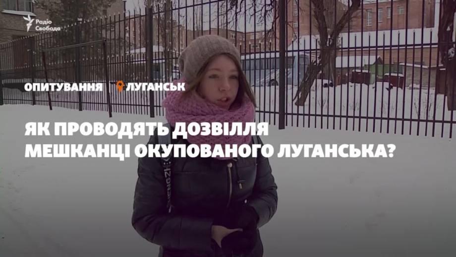 Как проводят свой досуг жители оккупированного Луганска? | Опрос (видео)