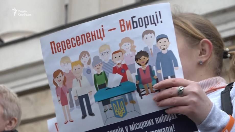 В Запорожье состоялась акция в защиту на защиту избирательных прав переселенцев (видео)