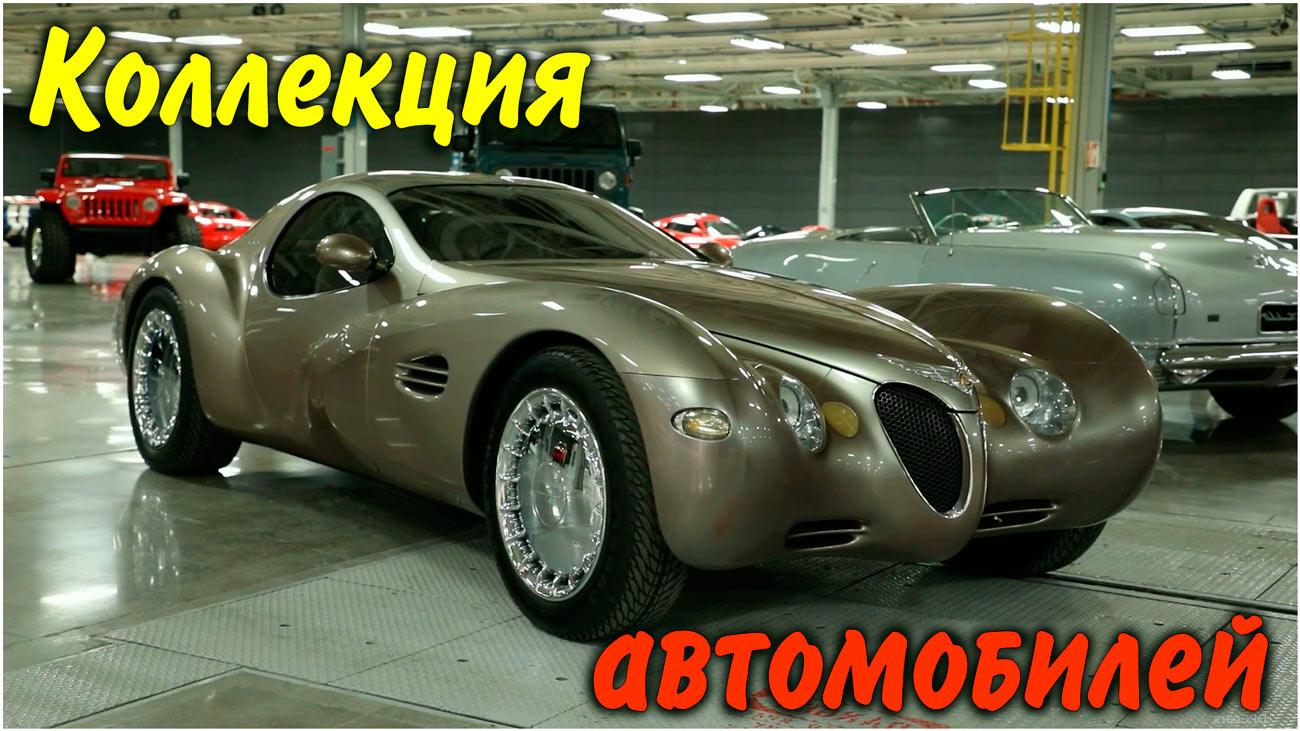 Выставка ретро коллекция автомобилей