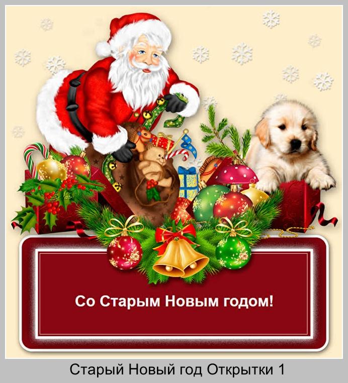 Со Старым Новым годом! Открытки Поздравления