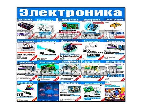 "Серия ""Электроника"" (BHV) (33 книги + 15CD + 1DVD)"