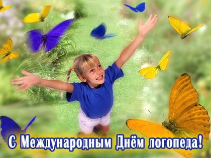 Открытки. Международный день логопеда! Бабочки