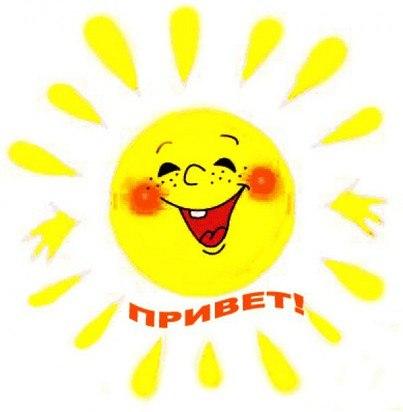 Открытки. Международный день приветствий. Привет! Солнце открытки фото рисунки картинки поздравления