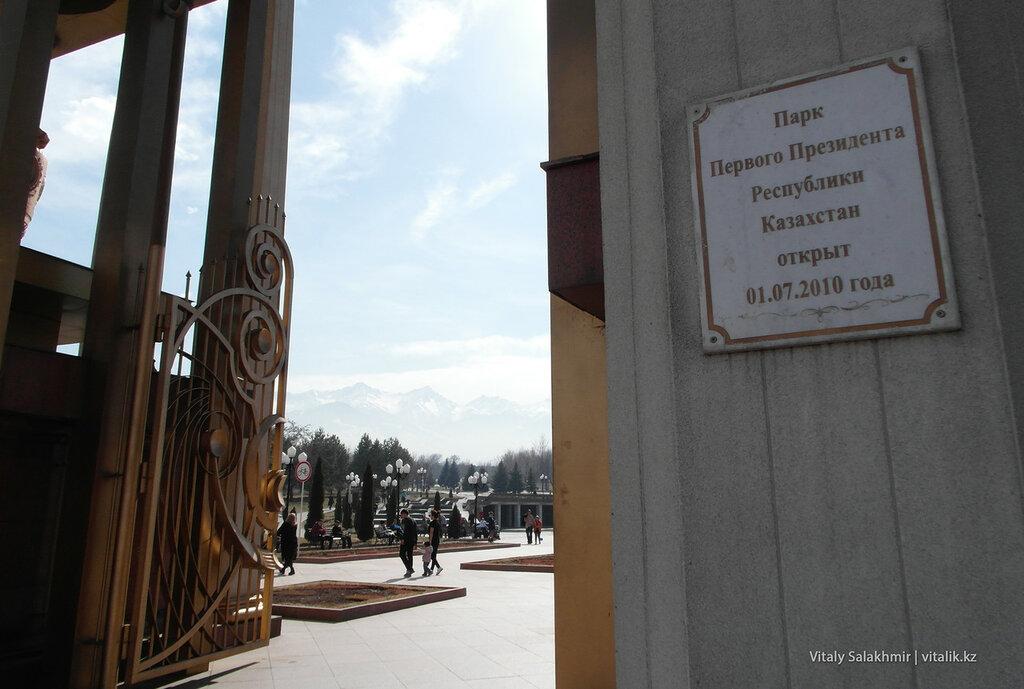 День открытия Парка Первого Президента.