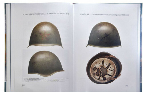 steel-helmet-4.jpg