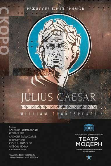 Юлий Цезарь. афиша...jpg