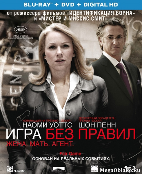 Игра без правил / Fair Game (2010/BDRip/HDRip)