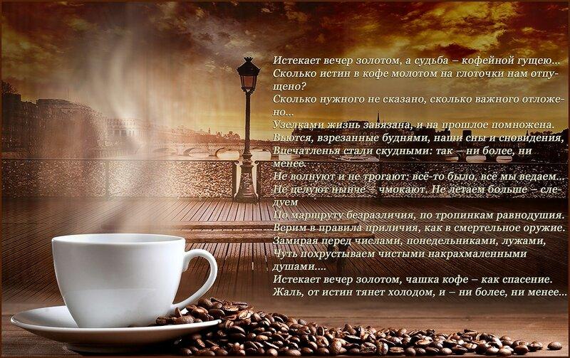 Истина в кофе...