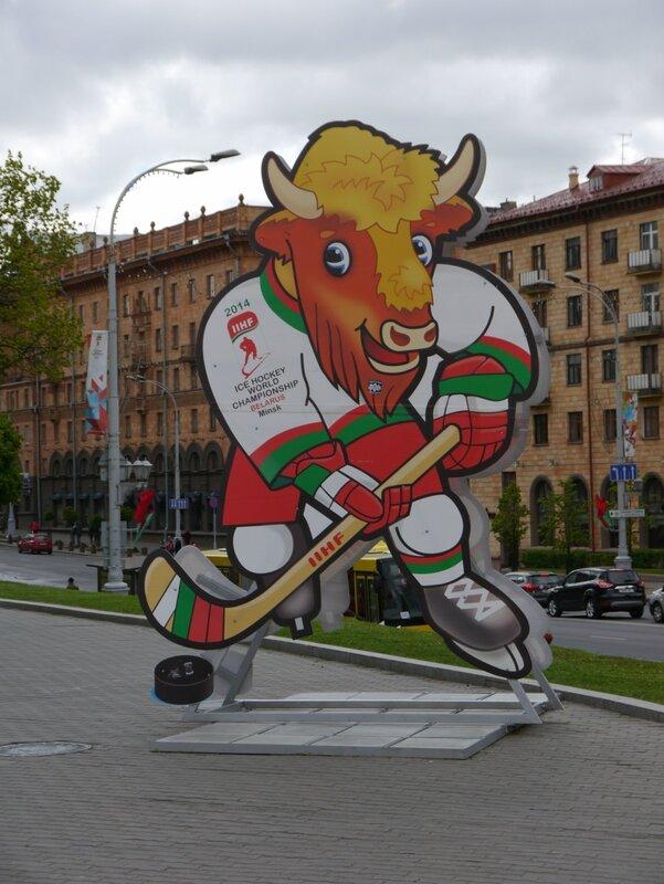 Минск, Чемпионат мира по хоккею