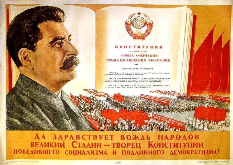 «Красная звезда», 3 ноября 1942 года, Конституция СССР
