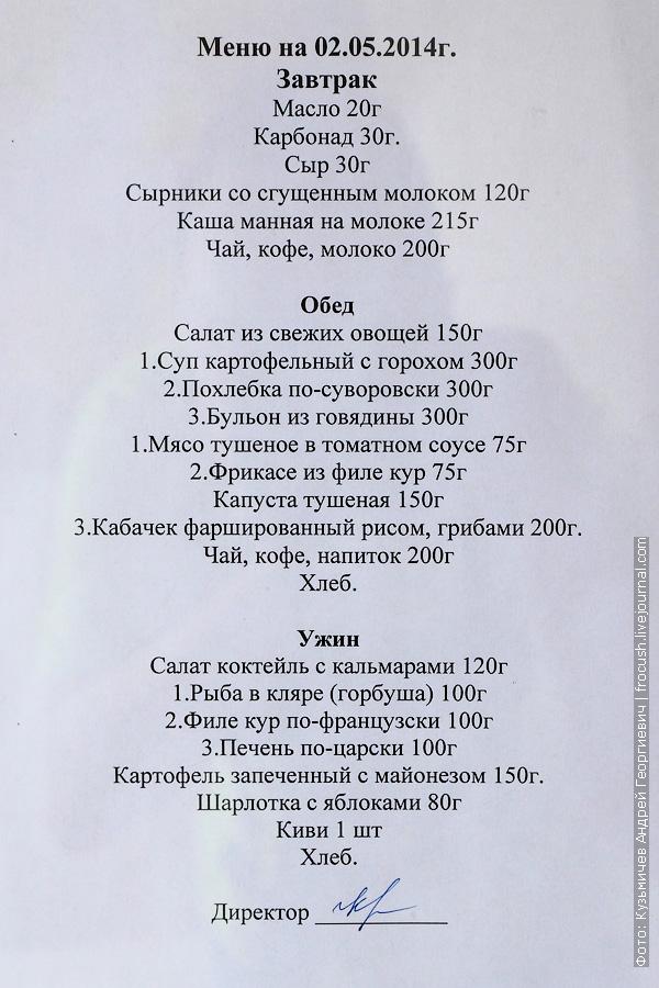 меню на третий день круиза на теплоходе Русь Великая