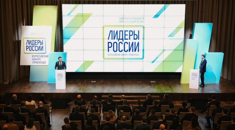 Пять представителей Калужской области принимают участие в полуфинале конкурса «Лидеры России» по ЦФО
