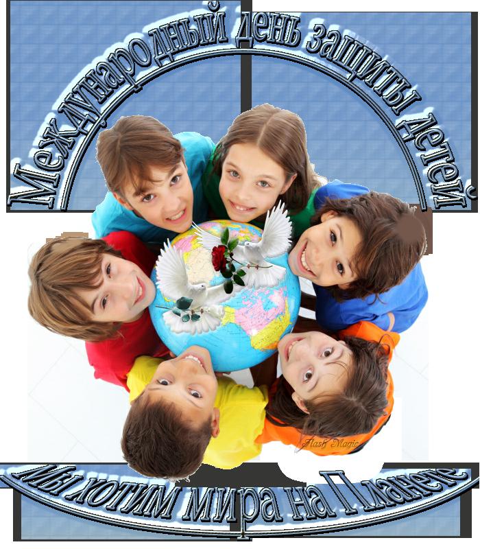день защиты детей.png