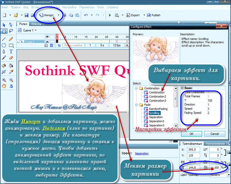 5. Sothink SWF Quicker-добавляем картинку+эффект.jpg