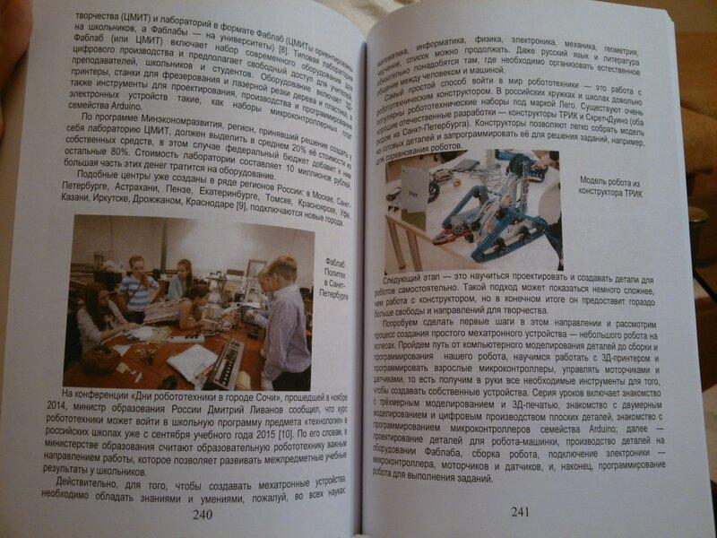Инженерная аксиология-II-12.jpg