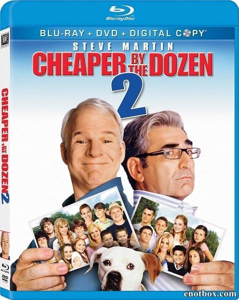 Оптом дешевле2 / Cheaper by the Dozen2 (2005/BDRip/HDRip)