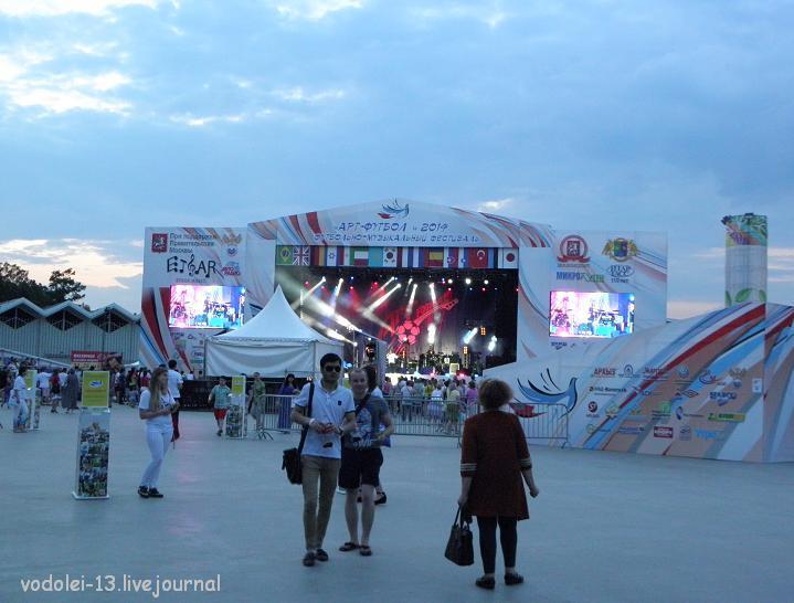 Арт-Футбол -концерт.JPG