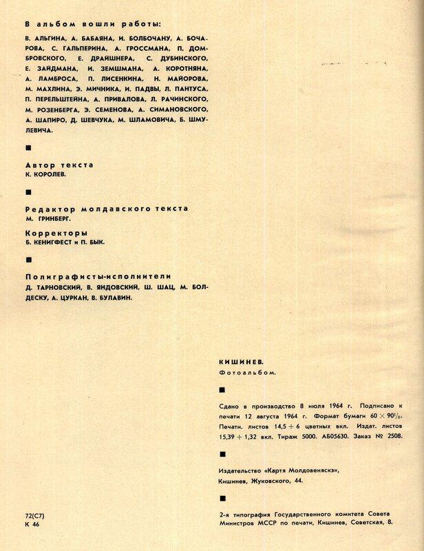 3. Кишинёв 1964 (выходные данные).jpg