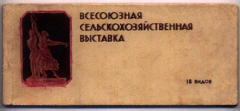 ВСХВ 1940 (обложка 1).jpg