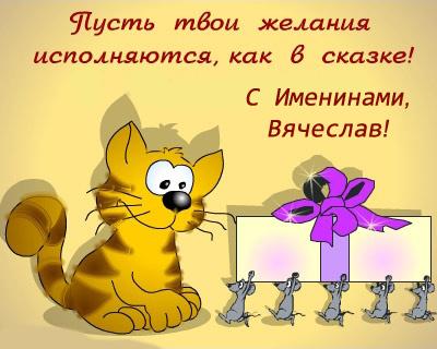 С именинами., Вячеслав! Пусть исполнятся чвои желания! открытки фото рисунки картинки поздравления