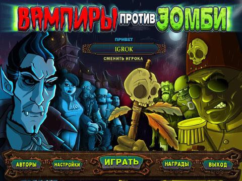Вампиры против зомби