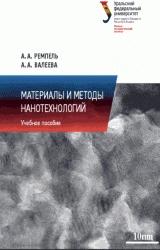 Книга Материалы и методы нанотехнологий