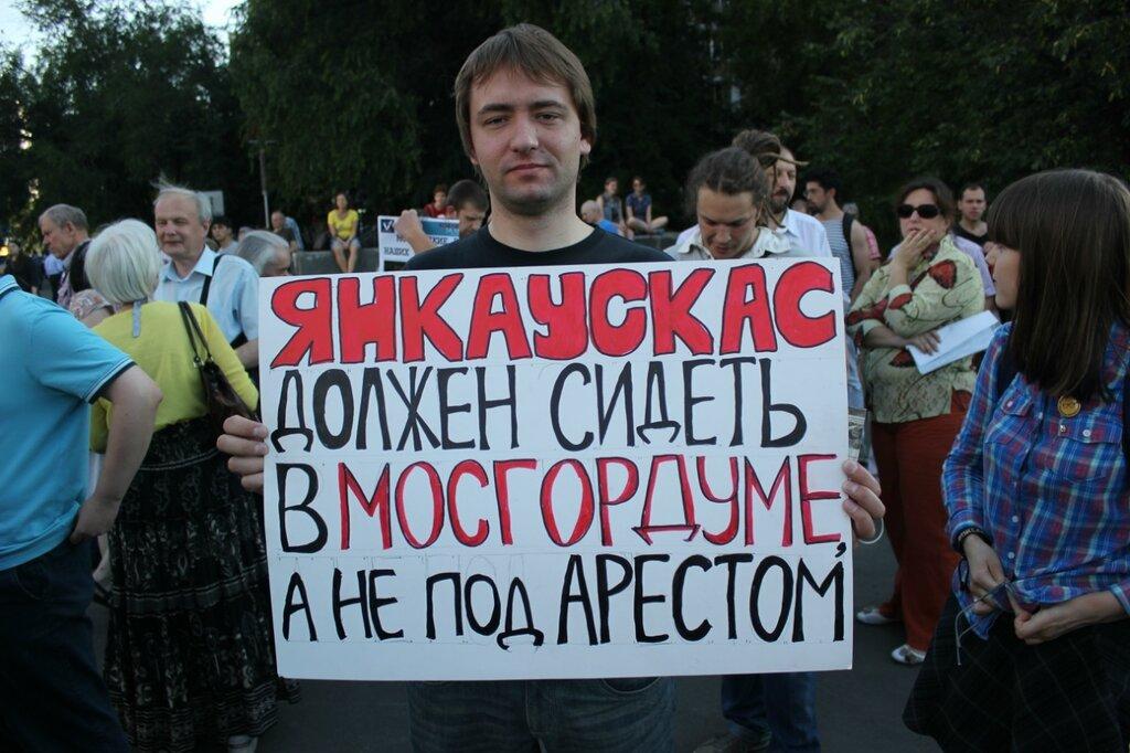 Митинг в защиту Константина Янкаускаса
