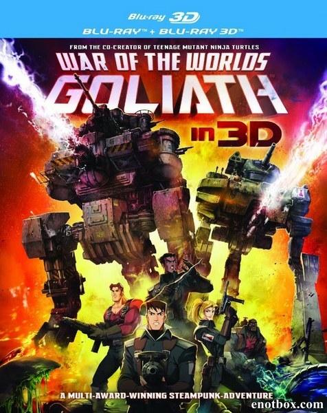 Война миров: Голиаф / War of the Worlds: Goliath (2012/BDRip/HDRip)
