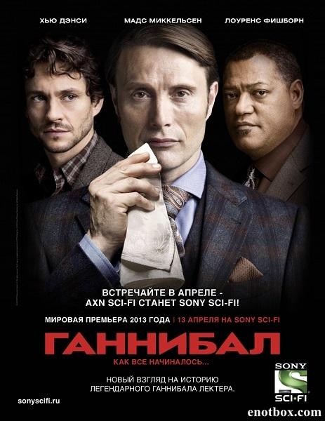 Ганнибал / Hannibal - Сезоны 1-2 [2014, WEB-DLRip] (AlexFilm | Sony SciFi)