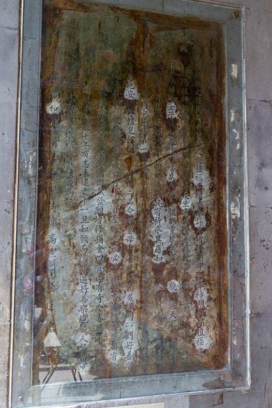 Старинная надпись на яшме, храм Белого облака, Пекин