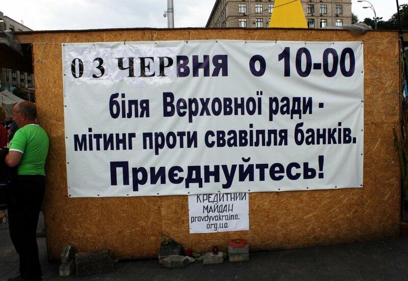 Объявление о митинге 3 июня