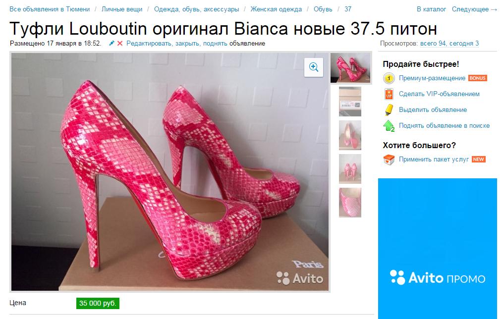 Где в Тюмени купить «лубутены» 2