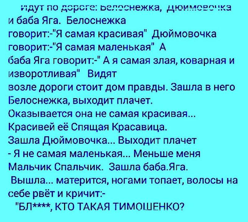 Кто такая Тимошенко ??????????