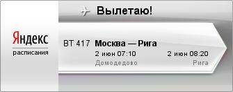 BT 417, Домодедово (2 июн 07:10) - Рига (2 июн 08:20)