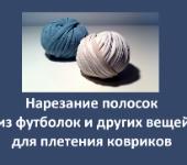 Заготавливаем полоски ткани для ковриков