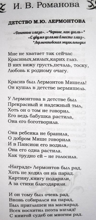 Детство Лермонтова_1.jpg