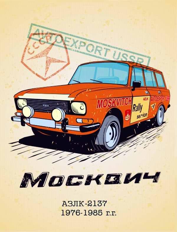 Москвич АЗЛК-2137