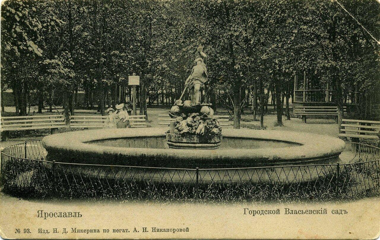 Городской Власьевский сад