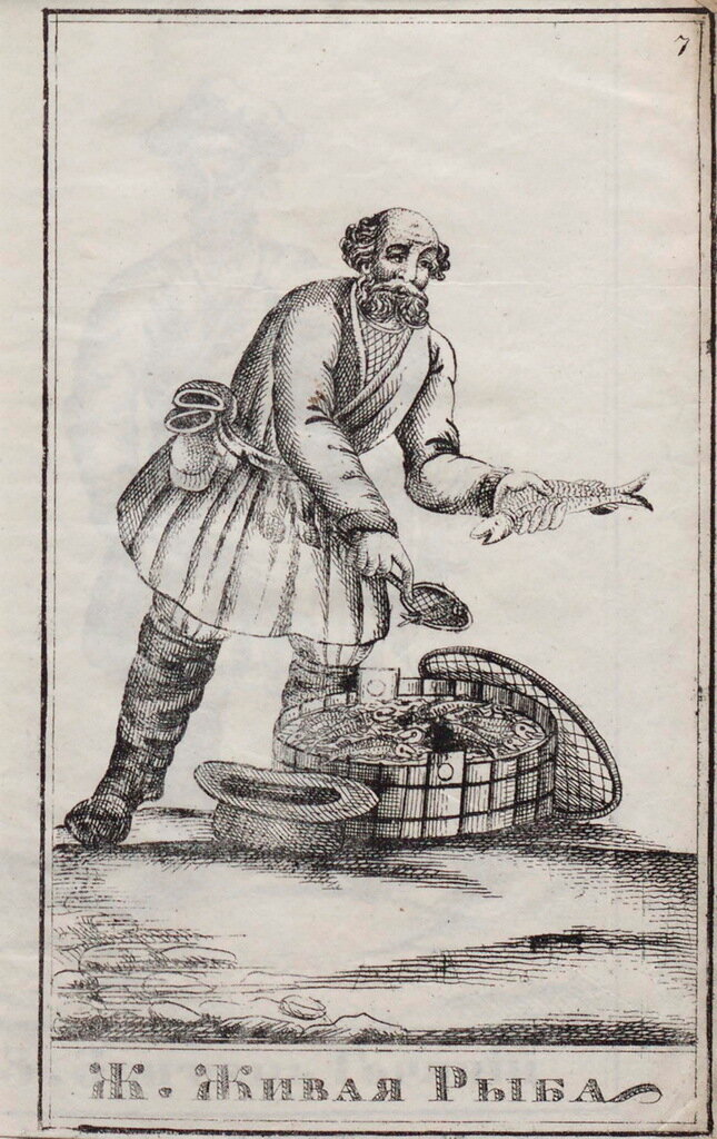 Ж. Живая Рыба