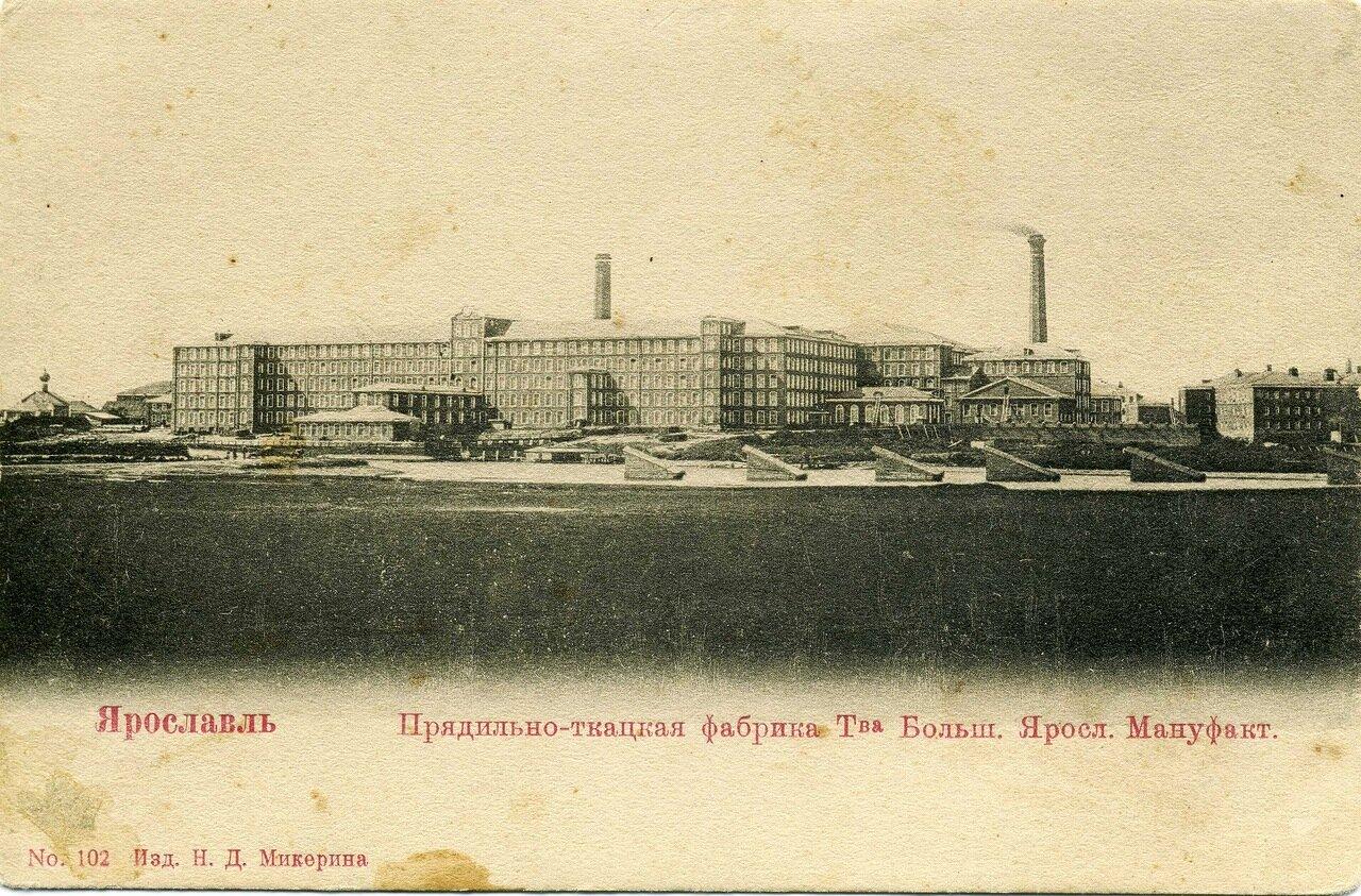 Фабрика Товарищества Ярославской Большой Мануфактуры